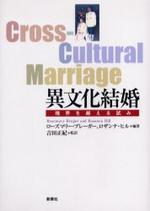 異文化結婚 境界を越える試み