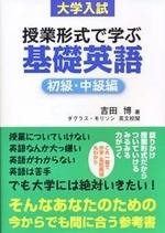 授業形式で學ぶ基礎英語 大學入試 初級.中級編