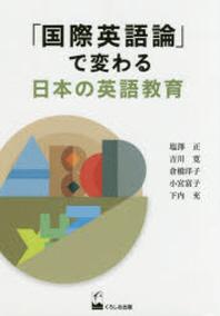 「國際英語論」で變わる日本の英語敎育