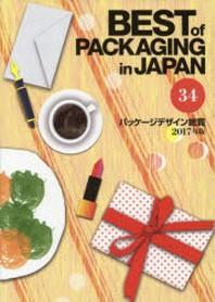 パッケ-ジデザイン總覽 34(2017年版)