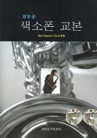 색소폰 교본 : ALTO SOPRANO TENOR 공용 (김무균)