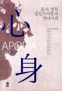 동서 철학 심신가치론과 현대사회