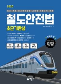 철도안전법 초단기완성(2020)