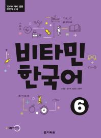 비타민 한국어. 6