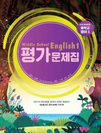 중학 영어 중1 평가문제집(2018)
