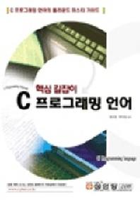 C프로그래밍 언어 (핵심길잡이)