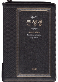 성서원 주석 큰성경(고급판)(검정)(천연가죽)(새찬송가)(대)(색인)(지퍼)