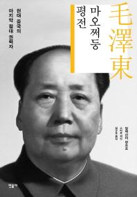 마오쩌둥 평전