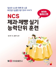 NCS 제과 제빵 실기 능력단위 훈련