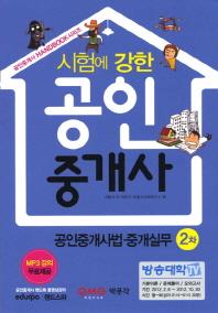 시험에 강한 공인중개사법 중개실무(공인중개사 2차)(2012)