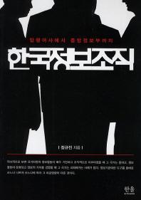한국정보조직