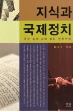 지식과 국제정치
