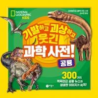 기발하고 괴상하고 웃긴 과학 사전!. 2: 공룡
