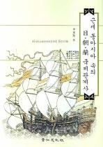 근세 동아시아 속의 일 조 란 국제관계사