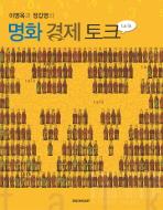 이명옥과 정갑영의 명화 경제토크