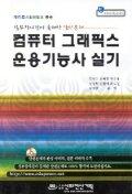 컴퓨터그래픽스 운용기능사 실기(2001/CD 1장포함)