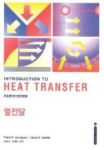 열전달 4판(INTRODUCTION TO  HEAT TRANSFER)