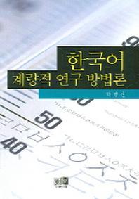 한국어 계량적 연구 방법론
