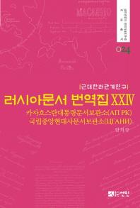 근대한러관계연구 러시아문서 번역집. 24