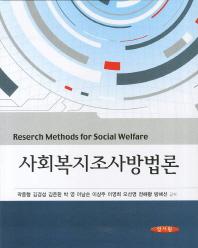 사회복지조사방법론