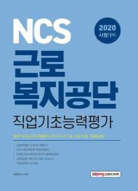 NCS 근로복지공단 직업기초능력평가(2020)