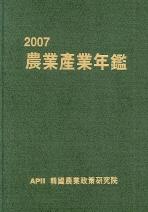 농업산업연감 2007