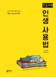 인생사용법(큰글자책)