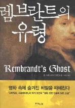 렘브란트의 유령