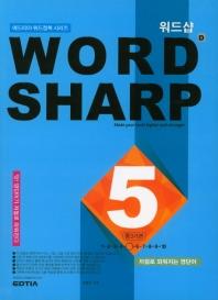 워드샵(word sharp) D5 중3 기본