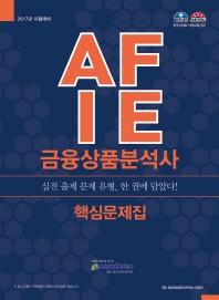 AFIE 금융상품분석사 핵심문제집(2017)