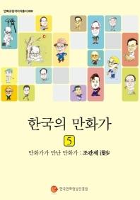 한국의 만화가. 5