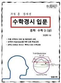 수학경시 입문 중학 수학3(상)(2017)