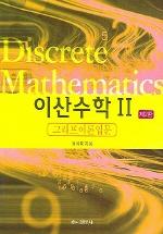 이산수학 2(제2판)