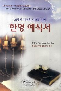 21세기 지구촌 선교를 위한 한영 예식서