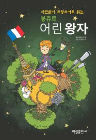 사전없이 프랑스어로 읽는 봉쥬르 어린왕자