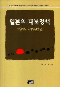 일본의 대북정책(1945-1992)