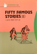 50가지 유명한 이야기 2(영한대역문고 6)