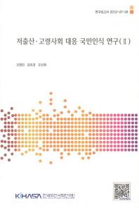 저출산 고령사회 대응 국민인식 연구. 2