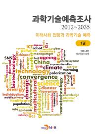 과학기술예측조사(2012~2035). 1
