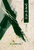 일본사도기