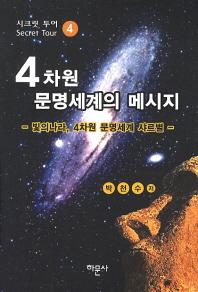 4차원 문명세계의 메시지. 4: 빛의나라 4차원 문명세계 샤르별