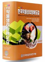 한국작물생리장애도감