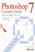 PHOTOSHOP 7 COMPLETE GUIDE(CD-ROM 1장 포함)