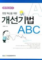현장 혁신을 위한 개선기법 ABC