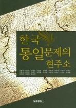 한국 통일문제의 현주소