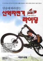 단숨에 따라잡는 산악자전거 라이딩 비법