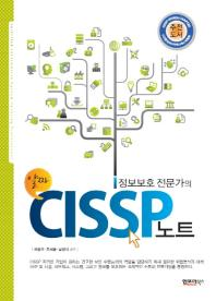 정보보호 전문가의 CISSP 노트