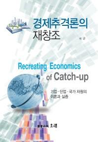 경제추격론의 재창조
