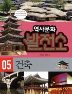 역사문화 발전소. 5: 건축
