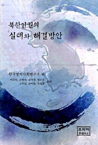 북한인권의 실태와 해결방안